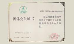 团体会员证书-东虹鑫